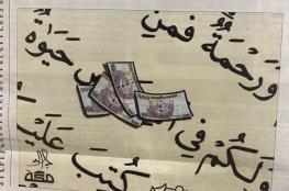 كاريكاتير في صحيفة سعودية يسئ للقرآن ويثير الغضب