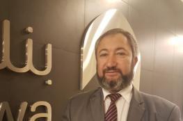 بنك نزوى يعين القضاة رئيسا لقسم الالتزام الشرعي