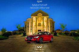 """فرصة لامتلاك """"إنفينيتيQ50 """" بأسعار رمضانية حتى 4 يوليو"""
