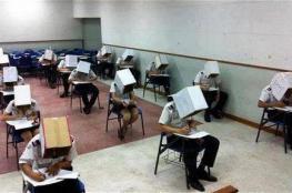 طريقة غريبة لمنع الطلاب من الغش