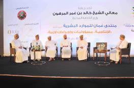 """المحور الثالث من منتدى عمان للموارد البشرية يُبرز تحديات ترسيخ الإنتاجية.. ودعوات لتأسيس إدارات لـ""""التغيير"""" بالمؤسسات"""