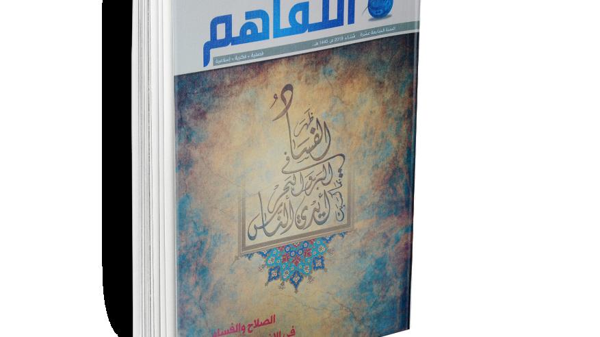 """""""الصلاح والفساد في الإنسان والعمران"""" موضوع العدد الجديد من مجلة """"التفاهم"""""""