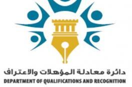 التعليم العالي: التسجيل بالجامعات المصرية من يوليو إلى سبتمبر لتفادي عدم معادلة المؤهلات