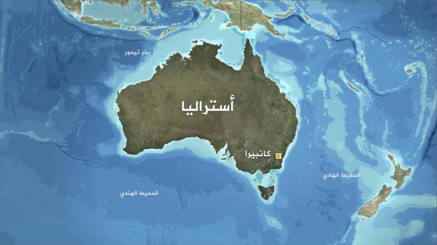 تحذير من قنصلية السلطنة في أستراليا للمواطنين والطلاب