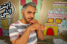 """""""إيش اللي"""" يتناول الظواهر الاجتماعية الغريبة بالنقد الساخر عبر """"يوتيوب"""""""