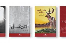 باز للنشر تصدر 4 دواوين لشعراء شباب