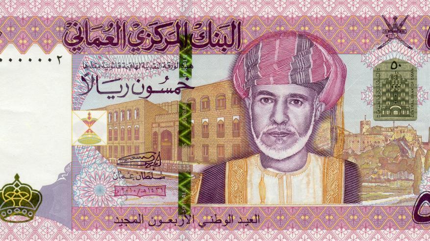 50 Rials_Oman_FS_overview