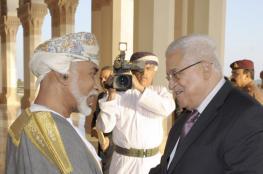 جلالة السلطان يستقبل الرئيس الفلسطيني.. اليوم