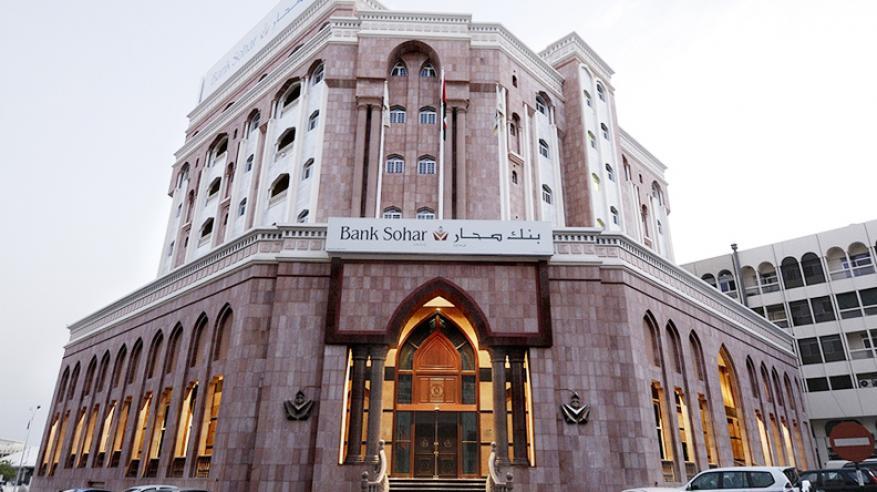 بنك صحار يدعو عملاءه لاستلام بطاقات الخصم المباشر قبل 15 فبراير
