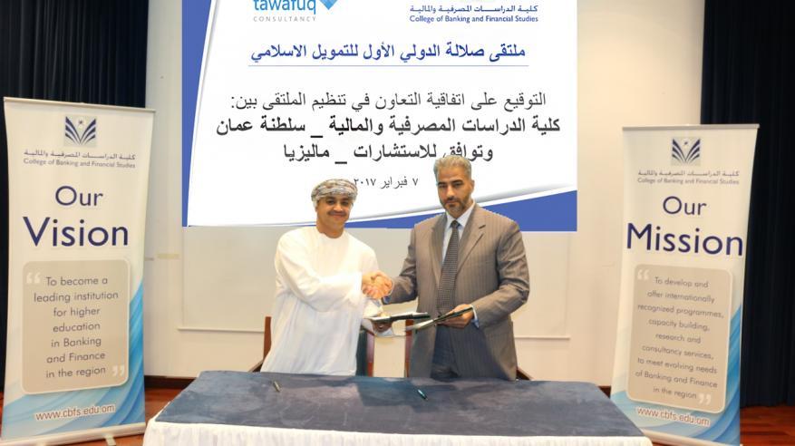 """""""الدراسات المصرفية"""" تستضيف الملتقى الدولي الأول للتمويل الإسلامي"""