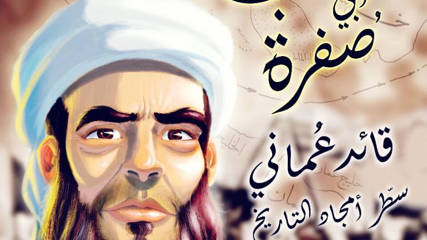 مجلة مرشد تنظم جلسة حوارية للأطفال للتعريف بالقائد العُماني المهلب بن أبي صفرة