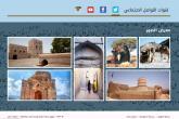 """هيثم بن طارق يدشن النسخة المحُدّثة للموقع الإلكتروني لـ """"التراث والثقافة"""""""