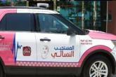 أول سيارة إسعاف في الخليج للنساء فقط
