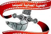 جمعية السينما تشارك في مهرجان الرباط لسينما المؤلف