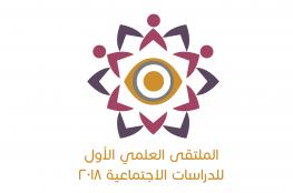 غداً .. انطلاق ملتقى الدراسات الاجتماعية بجامعة السلطان قابوس