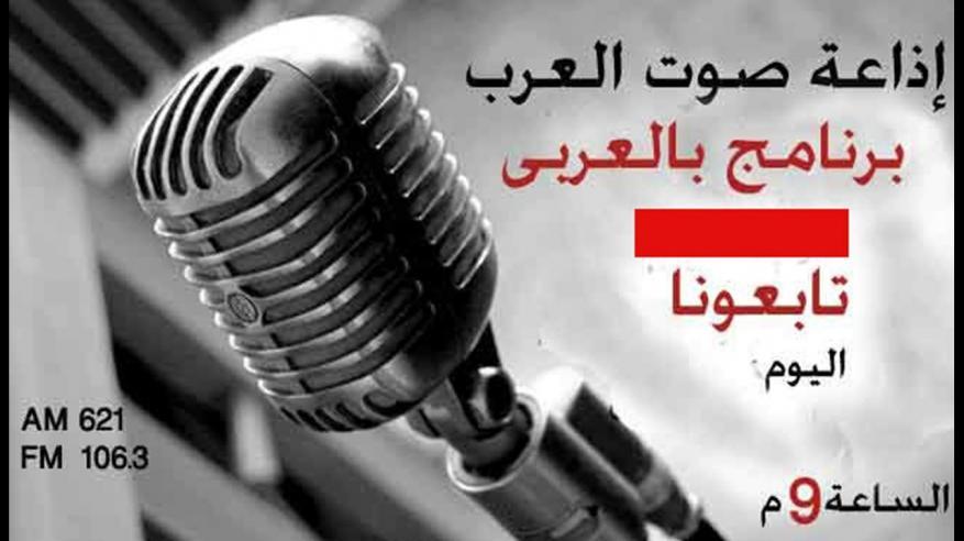 الإذاعة المصرية تعدّل خريطة برامجها حدادًا على السلطان قابوس