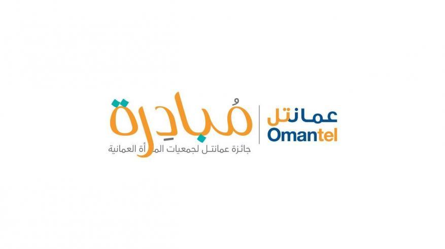 """13 جمعية للمرأة العمانية تتنافس على """"مُبادِرة"""" من """"عمانتل"""""""