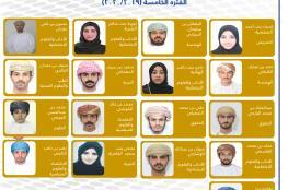 """إعلان نتائج انتخابات""""الاستشاري الطلابي"""" بجامعة السلطان قابوس"""