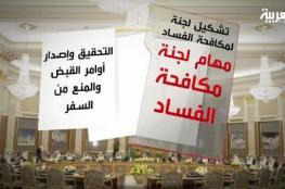 تجميد أكثر من 1200 حساب بنكي في السعودية