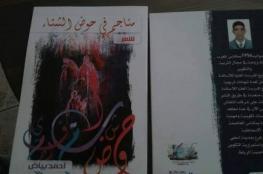 الاغتراب والتشظي في شعر المغربي أحمد بياض