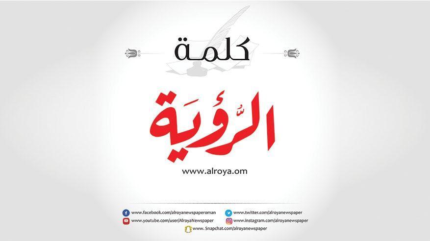 السلطنة والأردن.. علاقات أخوية متينة