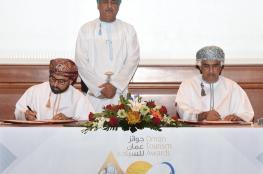 """اتفاقية تعاون استراتيجي بين """"الرؤية"""" ووزارة السياحة لإطلاق """"جوائز عمان للسياحة 2018"""""""
