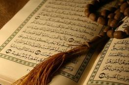 القيم القرآنية