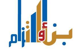 """""""البلديات الإقليمية"""" تبدأ تنفيذ حملتها التوعوية تحت شعار""""بناء والتزام"""""""