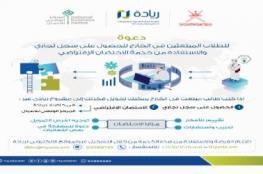 مبادرة لدعم مشاريع الطلاب المبتعثين إلى خارج السلطنة