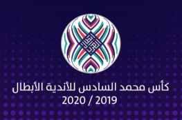 3 مواجهات قوية في دور الـ32 من كأس محمد السادس للأندية الأبطال