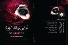 """""""أمنيتي أن أقتل رجلا"""".. كتاب يثير الجدل بين رجال ونساء الخليج"""