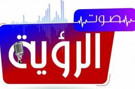 """الاغتراب واللغة العربية في """"قبل الافطار"""" على صوت الرؤية"""