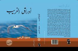 أوراق الرحبي.. الغربة من وجهة نظر عربية