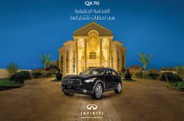"""أسعار خاصة لامتلاك """"إنفينيتي QX70"""" في رمضان"""