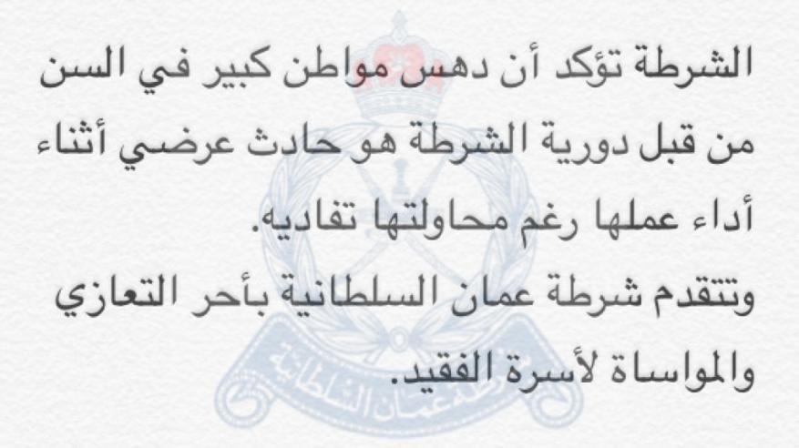 شرطة عمان السلطانية : توضيح حول حادثة دهس مواطن من قبل دورية شرطة في ولاية الخابورة