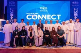 """""""ملتقى التواصل المعرفي"""" في بنك عمان العربي يسلط الضوء على الحلول الرقمية"""