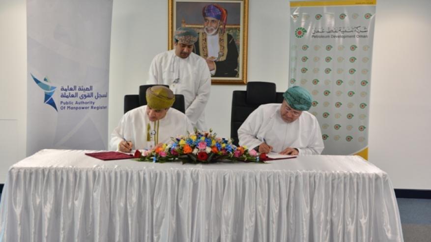 """""""القوى العاملة"""" و""""تنمية نفط عمان""""توقعان مذكرة تفاهم لتدريب وتشغيل الباحثين عن عمل"""