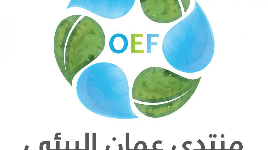 """انطلاق الدورة الثانية من """"منتدى عمان البيئي"""" بمشاركة الأمم المتحدة .. 16 أبريل"""