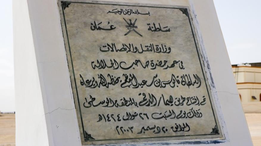 تاريخ افتتاح شارع هيماء الدقم
