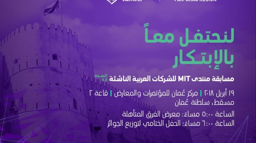 """السلطنة تستضيف حفل تتويج الفائزين بمسابقة """"MIT"""" للشركات العربية الناشئة.. الخميس"""