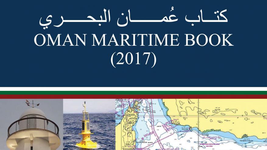 صدور الطبعة الجديدة من كتاب عمان البحري لـ2017