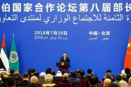 20 مليار دولار من الصين لدول عربية