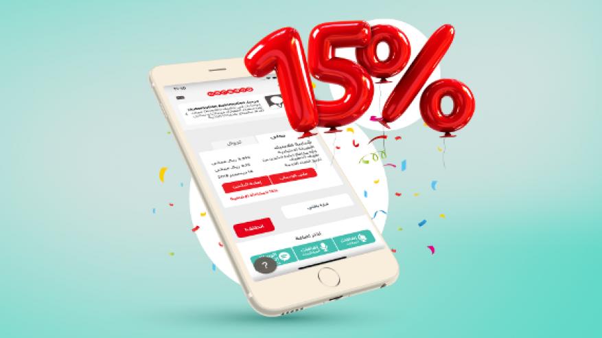 """15% رصيدا إضافيا لمستخدمي تطبيق """"أوريدو"""""""