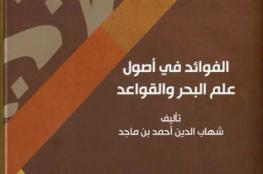 """""""كاتب وكتاب"""" يروي قصص الحضارة العمانية وإرثها الثقافي والأدبي"""
