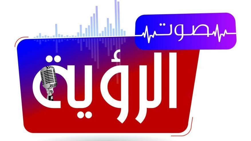 """احتفالات يوم النهضة على إذاعة """"صوت الرؤية"""" و""""الرؤيةTV"""" من صلالة"""