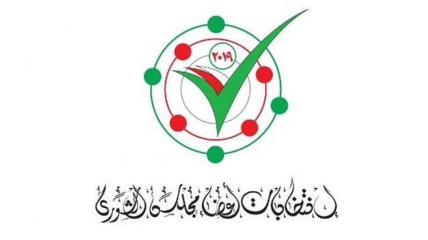 """إعلان إجمالي عدد الناخبين في """"الشورى"""".. وصلالة تتصدر والسنينة الأقل"""