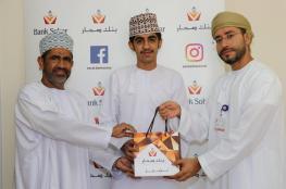 بنك صحار يوزع الجوائز على الفائزين بمسابقة كرة القدم