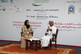 افتتاح المؤتمر الرابع لإدارة الجودة والتطوير في التعليم العالي