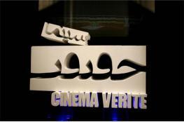 15 فيلما وثائقيا إيرانيا في مهرجان سينما الحقيقة