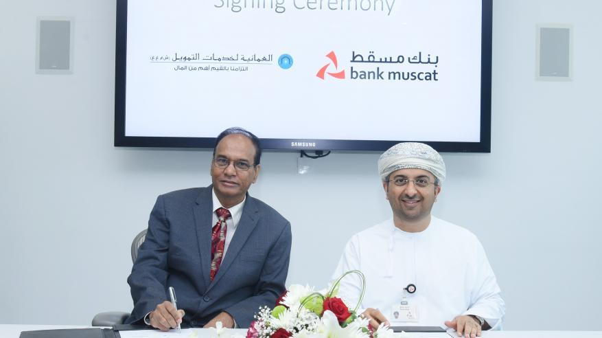 بنك مسقط يوفر نظام إيداع الشيك الرقمي للشركة العمانية لخدمات التمويل